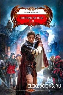 Книга Демченко Антон - Охотник из тени. Книги 1 и 2
