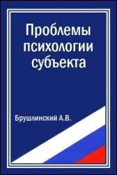 Книга Проблемы психологии субъекта