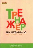 Книга Тренажёр по чтению. 1 класс pdf 64,67Мб