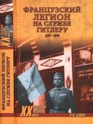 Книга Французский легион на службе Гитлеру. 1941-1944 гг.
