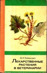 Книга Лекарственные растения в ветеринарии