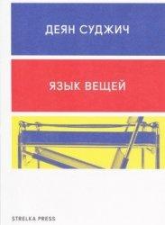 Книга Язык вещей