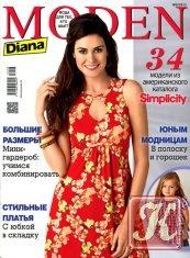 Журнал Книга Diana Moden №8 2013+ выкройки