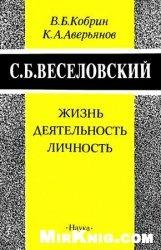 С.Б. Веселовский. Жизнь. Деятельность. Личность