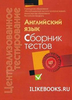 Книга Коллектив авторов - Централизованное тестирование. Английский язык: cборник тестов 2012