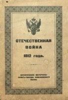 Книга Отечественная война 1812 года : Исторические материалы Лейб-гвардии Семеновского полка pdf 137Мб