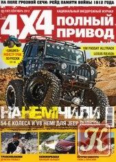 Журнал Полный привод 4х4 №9 (сентябрь 2012)