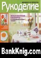 Журнал Вязание модно и просто.Спецвыпуск Рукоделие jpg 15,8Мб