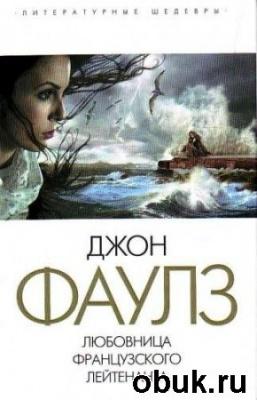 Книга Джон Фаулз - Любовница французского лейтенанта (аудиокнига) читает Ирина Ерисанова