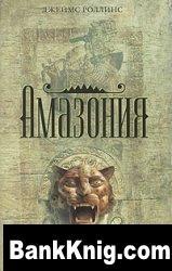 Книга Амазония fb2 1,46Мб