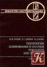 Книга Технология шлифования и заточки режущего инструмента