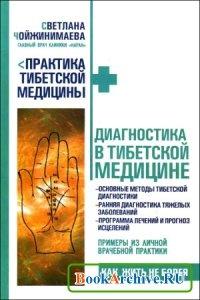 Книга Диагностика в тибетской медицине.