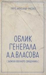 Книга Облик генерала А.А. Власова (записки военного священника)