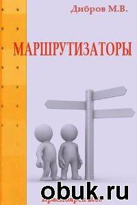 Книга Маршрутизаторы