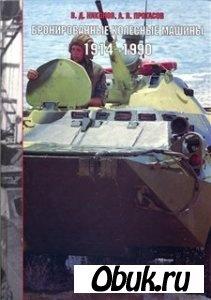 Книга Бронированные колесные машины 1914—1980 гг. (справочник)