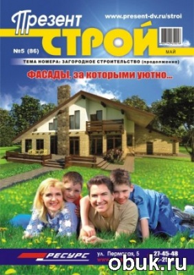 Презент-Строй № 5 2012