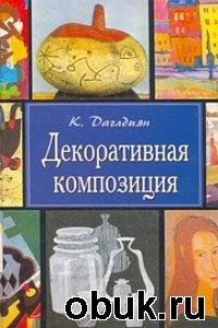 Книга Декоративная композиция