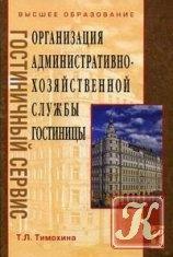 Книга Организация административно-хозяйственной службы гостиницы