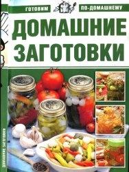Книга Домашние заготовки