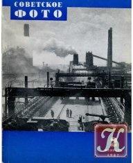 Журнал Советское фото №2 1957