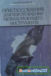 Книга Приспособления для изготовления металлорежущего инструмента.