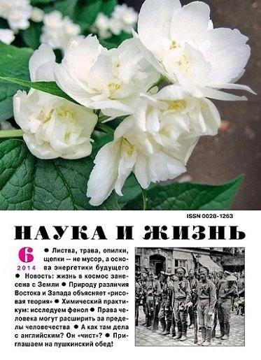 Книга Журнал: Наука и жизнь №6 (июнь 2014)