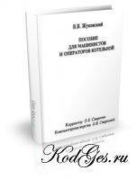 Книга Пособие для машинистов и операторов котельной