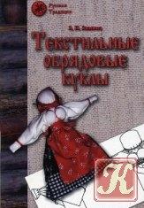 Книга Текстильные обрядовые куклы