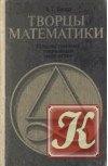 Книга Творцы математики