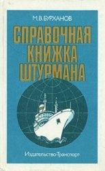 Книга Справочная книжка штурмана