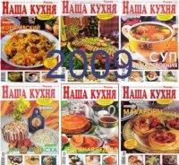 Книга Наша кухня № 1-12 2009
