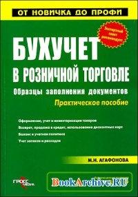 Книга Бухучет в розничной торговле: образцы заполнения документов. Практическое пособие.