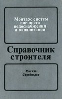 Книга Монтаж систем внешнего водоснабжения и канализации