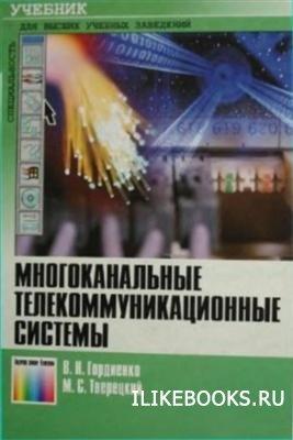 Книга Гордиенко В.Н., Тверецкий М.С. - Многоканальные телекоммуникационные системы