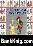 Книга История в костюмах. От фараона до денди