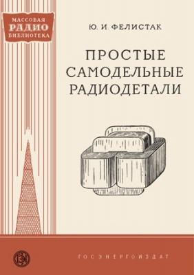 Книга Простые самодельные радиодетали