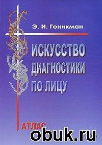 Книга Искусство диагностики по лицу. Атлас