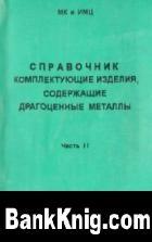 Книга Комплектующие изделия, содержащие драгоценные металлы. Справочник (часть 2)