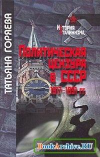 Политическая цензура в СССР. 1917-1991 гг.