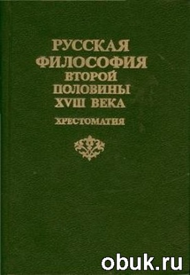 Книга Русская философия второй половины XVIII века: Хрестоматия