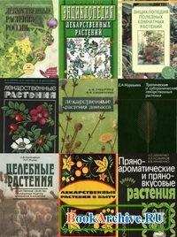 Книга Лекарственные растения, сборник.