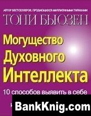 Книга Могущество духовного интеллекта