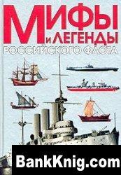 Книга Мифы и легенды Российского флота. Изд. 3-е