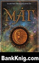 Книга Маг. Предзнаменование