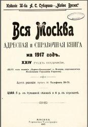 Вся Москва адресная и справочная книга на 1917 год