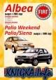 Книга Fiat Albea, Palio Weekend, Palio, Siena. Руководство по ремонту и...