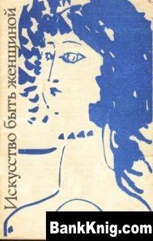 Книга Искусство быть женщиной