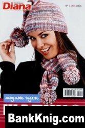 Журнал Маленькая Diana.Спецвыпуск.Шапки и шарфы №3(10), 2006