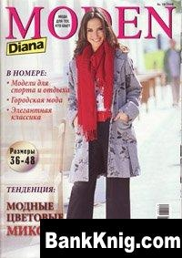 Журнал Diana Moden 10/2008