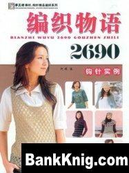 Журнал Bianzhi Wuyu 2690 Gouzhen Shili
